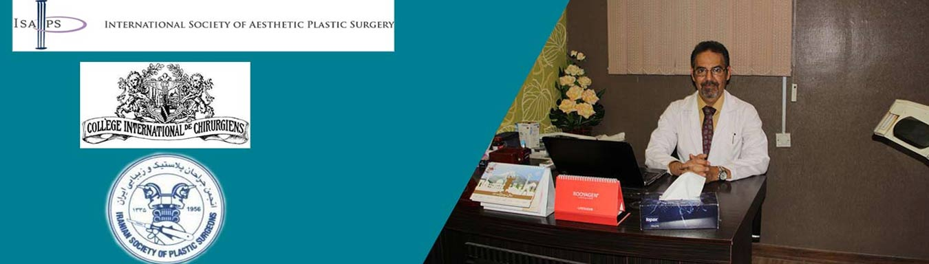 دکتر اسماعیل شیرزادگان فوق تخصص جراحی پلاستیک و زیبایی